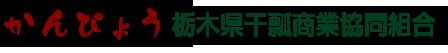 栃木県干瓢商業協同組合